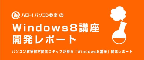 「Windows8講座」開発レポート