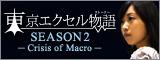 東京エクセル物語 シーズン2 - Crisis of Macro -