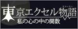東京エクセル物語 -私の心の中の関数