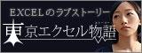 EXCELのラブストーリー 東京エクセル物語