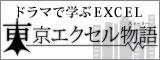 ドラマで学ぶEXCEL 東京エクセル物語