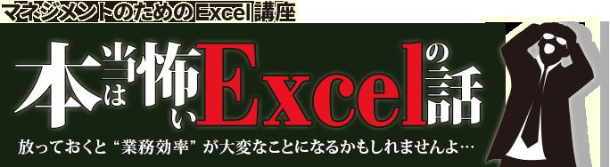 本当は怖いExcel(エクセル)の話