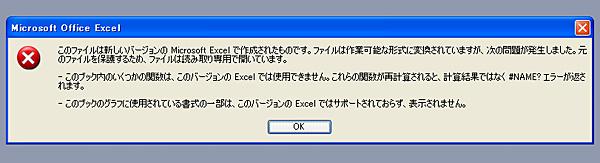このファイルは新しいバージョンの Microsoft Excelで作成されたものです。ファイルは作業可能な形式に変換されていますが、次の問題が発生しました。元のファイルを保護するため、ファイルは読み取り専用で開いています。