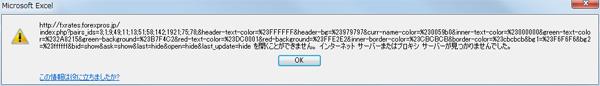 インターネット サーバーまたはプロキシ サーバーが見つかりませんでした。