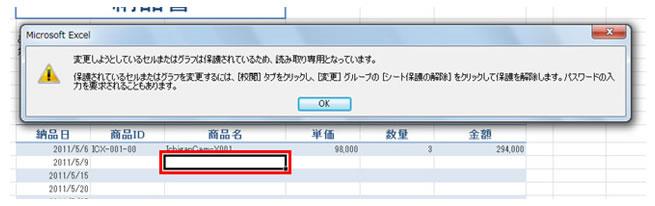 変更しようとしているセルまたはグラフは保護されているため、読み取り専用となっています。