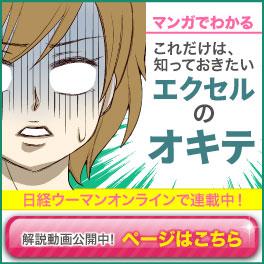 マンガでわかるエクセルのオキテb日経ウーマンオンラインにて、好評連載中!