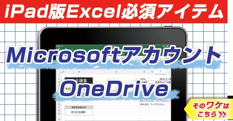 iPad版Excel必須アイテム