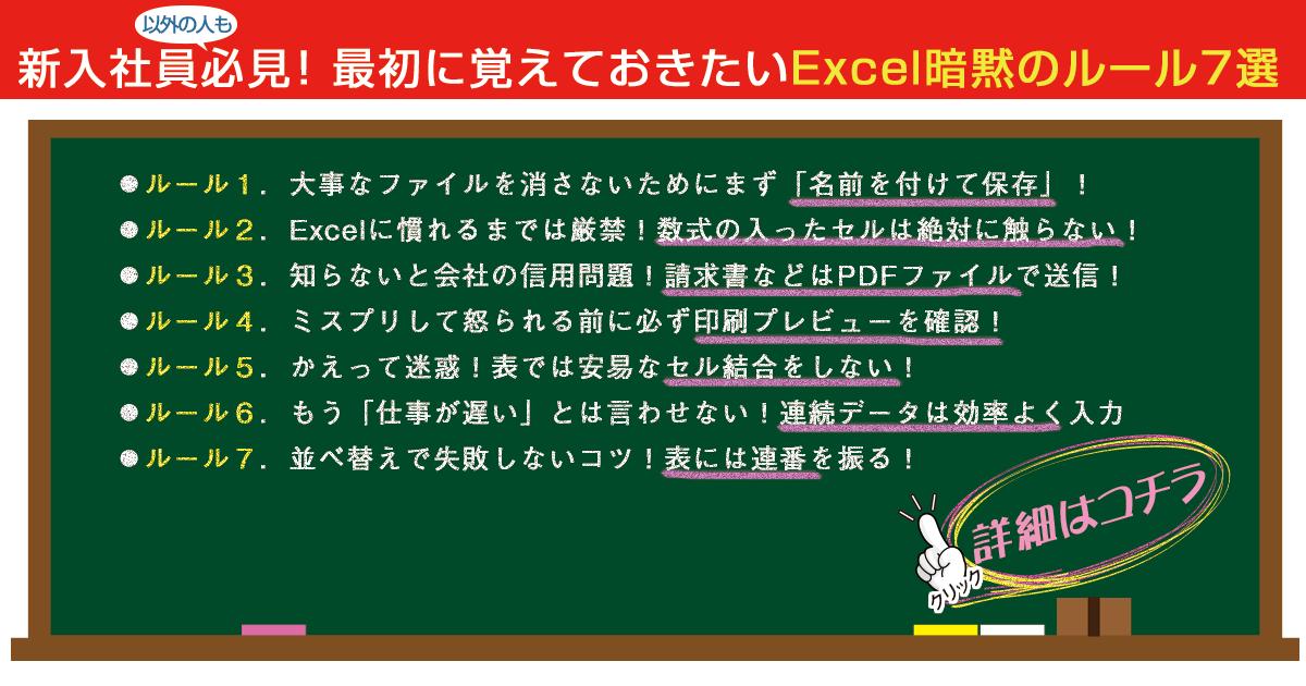 Excel暗黙のルール7選
