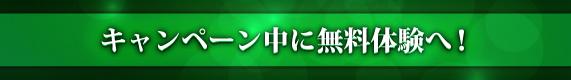 お得なご入会キャンペーン