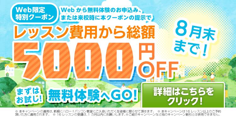 ハロー!パソコン教室 入会金半額キャンペーン