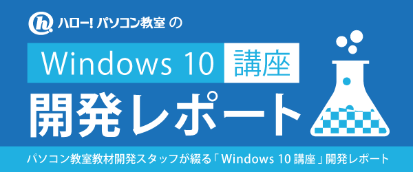 「Windows10講座」開発レポート