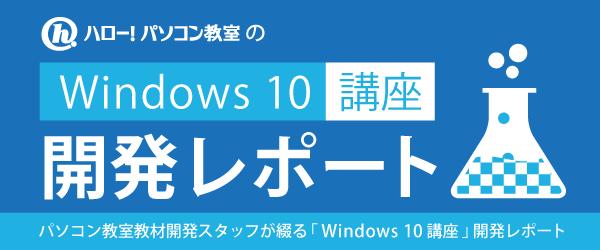 「Windows10講座」開発レポート