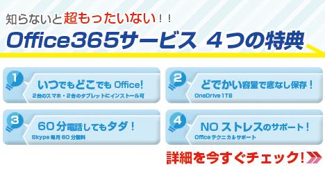Office365サービス