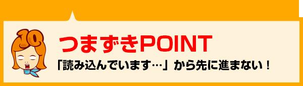 つまずきPOINT:「読み込んでいます…」から先に進まない!