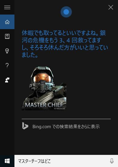 マスター・チーフ