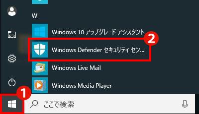 Windows Defenderセキュリティセンター