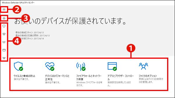 Windows Defenderセキュリティセンターホーム画面