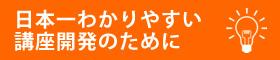 日本一わかりやすい講座開発のために